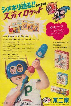Japanese children's ad in 1967★パーマンの不二家のお菓子 。パーマンスカイロケットで遊びたい