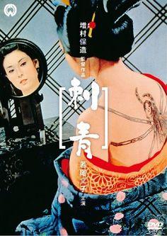 刺青 [DVD] 角川書店 http://www.amazon.co.jp/dp/B0093T4EI8/ref=cm_sw_r_pi_dp_X4gFub10WC94B