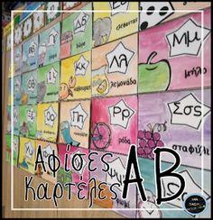 Μια τάξη...μα ποια τάξη;: Αφίσες/Καρτέλες ΑΒ 4x6 Greek Alphabet, About Me Blog, Education, Poster, Exercises, Exercise Routines, Excercise, Work Outs, Onderwijs