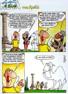 . Funny Cartoons, Just For Fun, Student, Comics, Cute, Image, Kawaii, Cartoons, Comic
