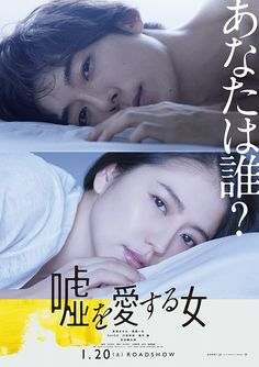 Sinopsis The Lies She Loved / Uso wo Aisuru Onna - Film Jepang Drama Movies, Hd Movies, Drama Film, Love Movie, Movie Tv, Brain Hemorrhage, Japanese Film, Japanese Boy, Action Movies