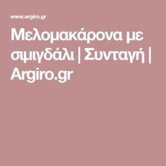 Μελομακάρονα με σιμιγδάλι | Συνταγή | Argiro.gr