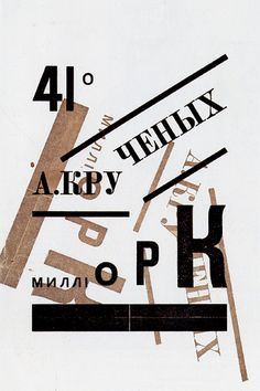 Ilja Zdanevich insert cover of Milliork by History of Graphic Design, via Flickr