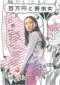Japanese Movie Poster: One Million Yen Girl. 2008 - Gurafiku: Japanese Graphic Design Japanese Design, Japanese Poster, Japanese Film, Yu Aoi, Graphic Design Posters, Graphic Design Inspiration, Cinema Posters, Film Posters, Layout Design