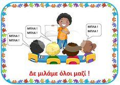 dreamskindergarten Το νηπιαγωγείο που ονειρεύομαι !: Οι κανόνες της τάξης μου Behavior Board, Classroom Organization, Classroom Ideas, Learning Activities, Family Guy, School, Blog, Fictional Characters, Boards