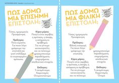 Επίσημη vs  Φιλική επιστολή - Πώς δομώ μία επιστολή;