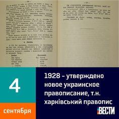 4 сентября 1928 год - утверждено новое украинское правописание, т.н. харкiвський правопис. #vestiua