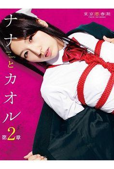 Nana to Kaoru 2 (2012)  - Nonton Film Gratis