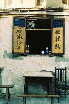 jada111:  Waiting for tea: Ci Qi Kou (Porcelain Village) (via CitizenJane190)