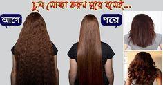 বন খরচ ঘর বস চল সটরইট করর চমৎকর উপয | চল সজ করর উপয | চল সজ করর ঘরয় পদধত - YouTube | Bangla Health Diggo | Pinterest | Bangla Health Diggo | Pinter | Pinterest