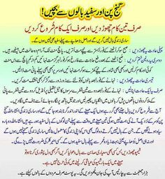 Homemade Beauty Tips, Beauty Tips For Skin, Health And Beauty Tips, Hair Tips In Urdu, Hair Cure, Daily Hacks, Home Health Remedies, Diy Hair Mask, Healthy Hair Tips
