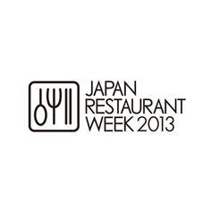 ジャパン・レストラン・ウィーク2013
