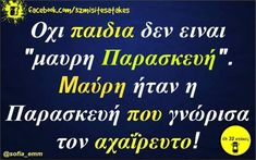 Greek Memes, Funny Greek, Greek Quotes, Funny Picture Quotes, Funny Quotes, My Photos, Lol, Thoughts, Words