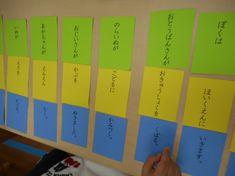 【言語教育】言語のおしごと色々~文法・封筒パズル・形容詞の反対言葉あそび など | そらいあんぐる Japanese Language Learning, My Job, Bar Chart, Activities, Bar Graphs