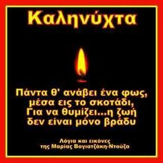 Good Night, Faith, Icons, Dreams, Quotes, Nighty Night, Quotations, Symbols, Loyalty