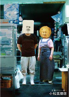 吐血整理!大阪の魂老店海報第二波!