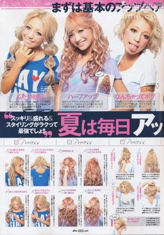 Cool Hairstyles For Girls, Kawaii Hairstyles, Retro Hairstyles, Asian Hair And Makeup, Gyaru Hair, Desu Desu, Kei Visual, Gyaru Fashion, Asian Beauty
