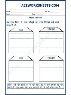 Worksheet of Hindi-Alphabets for Fourth-Grade Worksheets For Class 1, Hindi Worksheets, 2nd Grade Worksheets, Grammar Worksheets, Printable Worksheets, Free Printables, Fourth Grade, Second Grade, Hindi Language Learning
