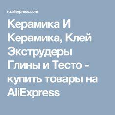 Керамика И Керамика, Клей Экструдеры Глины и Тесто - купить товары на AliExpress