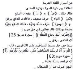 من روائع اللغة العربية