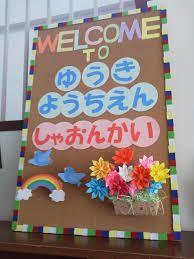 「幼稚園謝恩会 ...」の画像検索結果