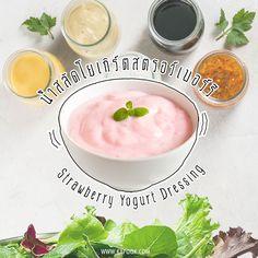 12 สูตรน้ำสลัดยอดนิยม Asian Desserts, Asian Recipes, Healthy Recipes, Salad Cream, Salads To Go, Thai Dessert, Bubble Tea, Salad Dressing, Sauce Recipes