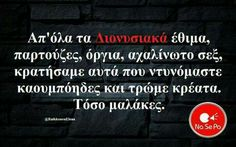 Funny Greek Quotes, Funny Quotes, Funny Memes, Jokes, Cheer Up, Just For Laughs, Laugh Out Loud, Sarcasm, Laughter