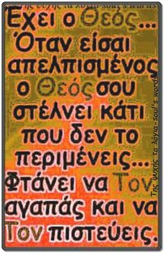 Greek Icons, Religion Quotes, Greek Quotes, Christian Faith, Holy Spirit, Cool Words, Christianity, Favorite Quotes, Psychology