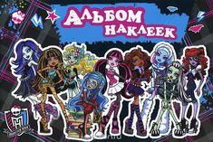 Книга «Monster High. Альбом наклеек» - купить на OZON.ru книгу с быстрой доставкой | 4-680010-498804