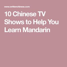 Like music or books, I feel it's important to enjoy what you're experiencing in order to learn from it. Below are 10 Chinese TV shows to whet your appetite. Chinese Tv Shows, Learn Mandarin, Learning, Culture, Study, Teaching, Studying, Education