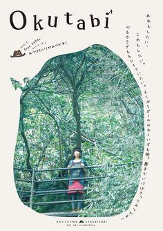 おくたび[okutabi] vol.1 | おくいずも女子旅 つくる!委員会