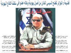 فضيحة : الجزائر تفضح السيسي الخائن من أصول يهودية وخاله عضوا في منظمة الدفاع اليهودية Politicians, Devil, Sons, Islam, My Son, Boys, Children, Clam