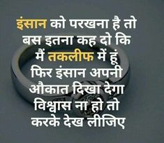 Reality Of Life Quotes, Real Life Quotes, Positive Quotes For Life, Positive Attitude, Papa Quotes, Shyari Quotes, Girly Quotes, Good Morning Hindi Messages, Mood Off Quotes