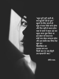 Zindagi Quotes, Dil Se, Good Thoughts, Me Quotes, Poems, Deep, Life, Ego Quotes, Poetry