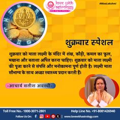 Bridal Chuda, Hindu Mantras, Vastu Shastra, General Knowledge Facts, Self Massage, Palmistry, Shiva, Happy Life, Horoscope