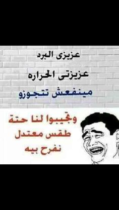 اه والله حتا تگاليف العرس ع حسابي بس اتجوزو^_^