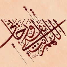 Oh Allah, you are my trust and my hope ‏اللهم أنت ثقتي ورجائي