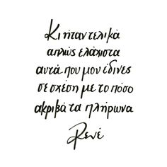 I Still Miss You, Greek Quotes, Sign I, Sign Quotes, Philosophy, Texts, Literature, Poems, Feelings
