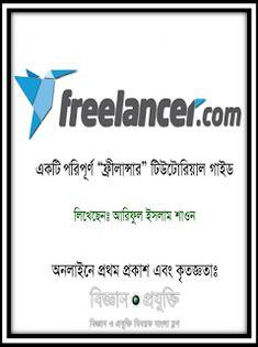PowerPoint -10 Bangla Tutorial Book (Bangla E Book) | All Blog Tips