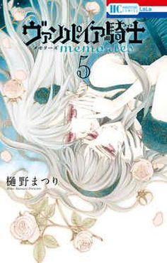 Vampire Love, Vampire Hunter, Manga Anime, Anime Art, Vampire Knight Memories, Vampires, Matsuri Hino, Teen Series, Feelings