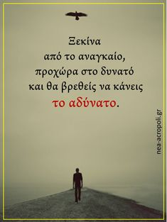 My Point Of View, Greek Words, To Infinity And Beyond, Greek Quotes, Happy Thoughts, Movie Quotes, New Day, Quotes To Live By, Life Is Good