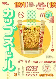 Nissin Ajinomoto / Celebrating 50 Years in Brazil, Annual ID: Award: Silver Pencil, Category: Design - Craft - Typography - Single or Series / Typography - Single or Series Food Poster Design, Poster Design Inspiration, Graphic Design Posters, Graphic Design Illustration, Food Design, Menu Illustration, Food Graphic Design, Travel Inspiration, Japan Design