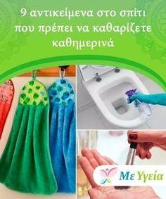 9 αντικείμενα στο σπίτι που πρέπει να καθαρίζετε καθημερινά Το να καθαρίζετε καθημερινά το σπίτι σας είναι μία συνήθεια η οποία, πέραν του ότι προστατεύει την υγεία σας, βοηθά να διατηρήσετε το περιβάλλον σας. Small Room Bedroom, Small Rooms, Bedroom Ideas, Health And Safety, Garden Hose, Clean House, Good To Know, Cleaning Hacks, Home And Garden