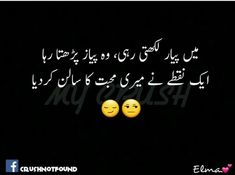 Love funny quotes urdu k funny funny love funny posts funny funny love quotes in urdu . Urdu Funny Poetry, Funny Quotes In Urdu, Funny Attitude Quotes, Cute Funny Quotes, Funny Picture Quotes, Funny Quotes About Life, Jokes Quotes, Funny Photos, Infj