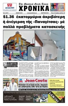 The Montreal Greek Times, March 2018 Montreal, Greek, March, Times, Film, News, Movie, Films, Film Stock