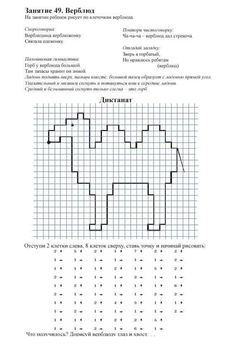 Картинки по запросу графические диктанты Drawing Lessons For Kids, Graph Paper Art, Autism Activities, Coding For Kids, Following Directions, Home Schooling, Math Worksheets, Communication Skills, Math Lessons