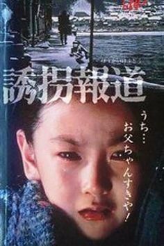 誘拐報道 ★★★3.9