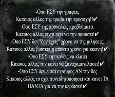Wisdom Quotes, Book Quotes, Life Quotes, Greek Quotes, Love You, My Love, Relationship Quotes, Life Lessons, Wise Words