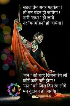 Krishna Quotes In Hindi, Radha Krishna Love Quotes, Radha Krishna Images, Sweet Love Quotes, Love Quotes In Hindi, Cute Quotes, True Feelings Quotes, Reality Quotes, Krishna Hindu
