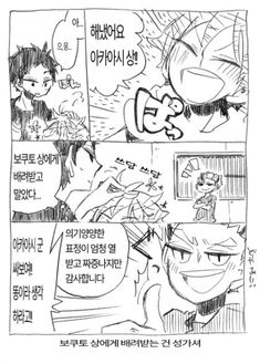 Post with 7147 views. Haruichi Furudate, Wattpad, Manga Artist, Type Moon, Manga Comics, Apple Pie, Haikyuu, Chibi, Memes